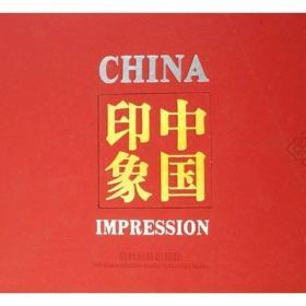 中国印象(带塑封)保正版