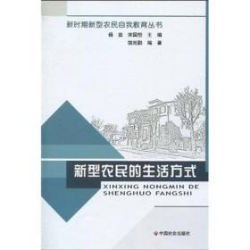 新时期新型农民自我教育丛书:新型农民的生活方式