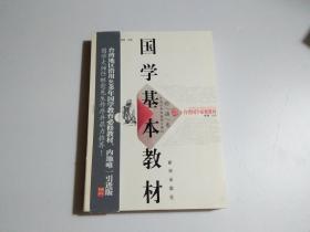 国学基本教材·论语卷(品相见图)