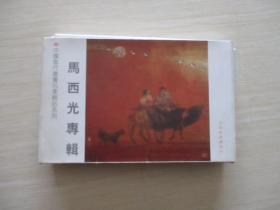 明信片 马西光专辑 6张【701】