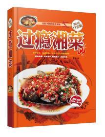 过瘾湘菜(超值全彩白金版)