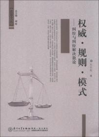 法意文丛·权威·规则·模式:纠纷与纠纷解决散论