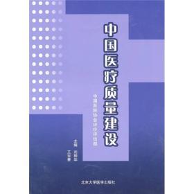中国医院质量建设