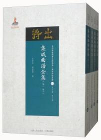 集成曲谱金集(卷1-卷8 套装共4册)/近代散佚戏曲文献集成·曲谱合唱本编 42-45)