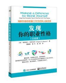 发明你的职业性格――MBTI助你改良任务方法和人际关系(白金版)