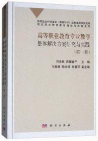 高等职业教育专业教学整体解决方案研究与实践(第一册)