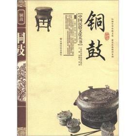 中国民俗文化丛书:铜鼓