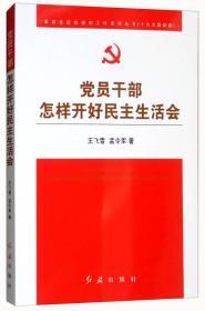 党员干部怎样开好民主生活会(十九大最新版)