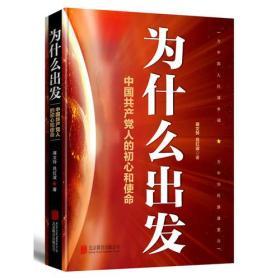 为什么出发——中国共产党人的初心和使命
