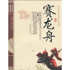 中国民俗文化丛书:赛龙舟
