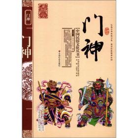中国民俗文化丛书:门神