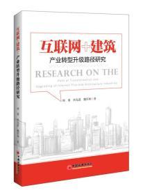 互联网+建筑:产业转型升级路径研究
