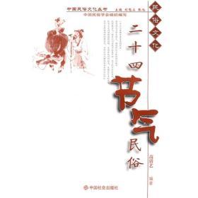 中国民俗文化丛书:二十四节气民俗