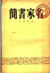 【复印件】名家书简-真迹影印-1949年版-