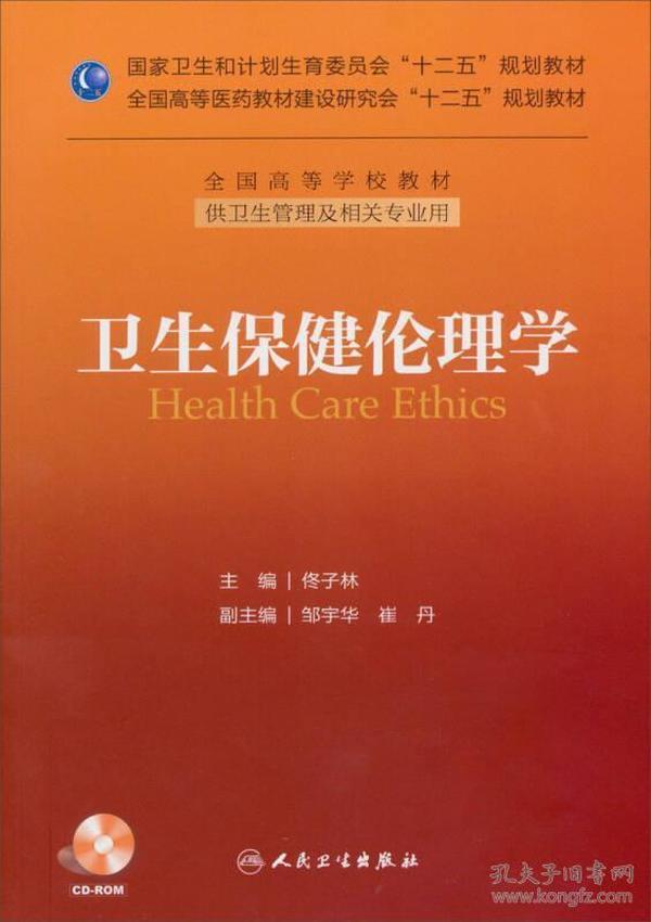 卫生保健伦理学