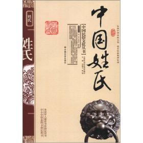 中国民俗文化丛书:中国姓氏