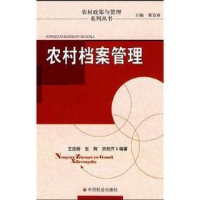 农村政策与管理系列丛书:农村档案管理