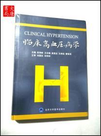 临床高血压病学