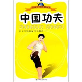 中华好少年强身健体丛书:中国功夫