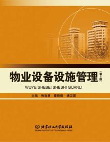 物业设备设施管理(第2版)