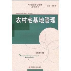 农村政策与管理系列丛书:农村宅基地管理