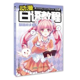 动漫日语教程ACG日语-基础阅读1
