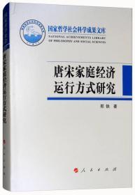 唐宋家庭经济运行方式研究(2017)/国家哲学社会科学成果文库