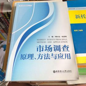 市场调查原理、方法与应用