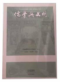 儒学与文明(第2辑)