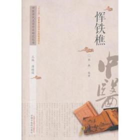 中医历代名家学术研究丛书