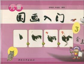 儿童国画入门:3:禽鸟