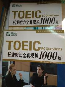 TOEIC托业阅读全真模拟1000题  TOEIC托业听力全真模拟1000题(无光盘)  合售  内页无笔迹!