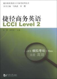 捷径商务英语LCCI备考系列丛书:捷径商务英语LCCI Level2