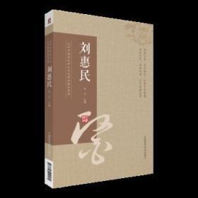 刘惠民山东中医大学九大名医经验录系列