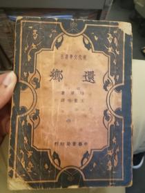 《还乡》王实味翻译