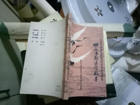 中国民间故事歌谣谚语集成湖南卷 株洲市郊区资料本