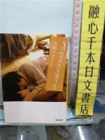 人のセックスを笑うな 山崎ナオコーラ 日文原版 64开文库小说や 日语正版