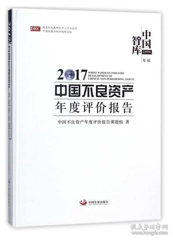 2017中国不良资产年度评价报告