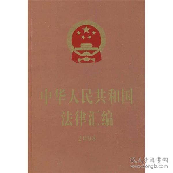 2008中华人民共和国法律汇编