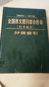 1962-1978全国西文期刊联合目录(科技部分)分类索引