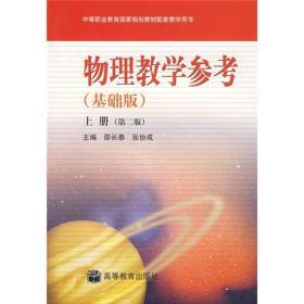 中等职业教育国家规划教材配套教学用书:物理教学参考(基础版)(上册)(第2版)