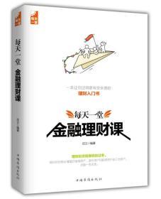 新书--每天一堂金融理财课