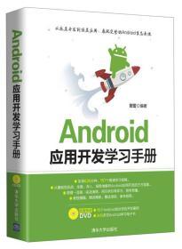 Android应用开发学习手册