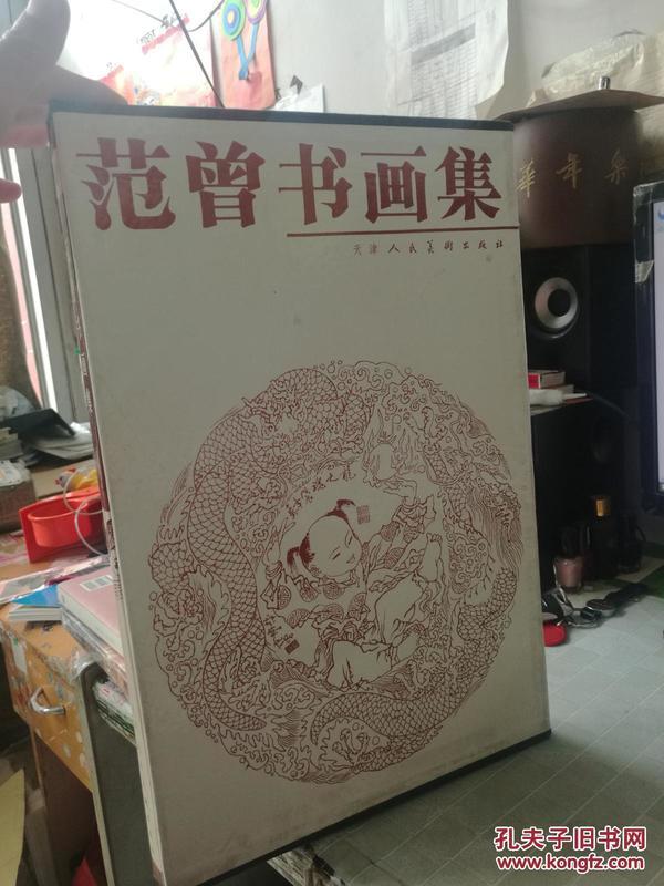 范曾书画集 8开铜版彩印 精装护封套盒  好品相 实物图