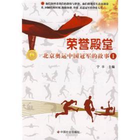 荣誉殿堂:北京奥运中国冠军的故事[  1]
