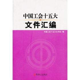 中国工会十五大文件汇编