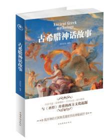 古希腊神话故事(32开平装)
