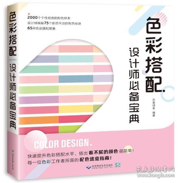 彩色搭配设计师必备宝典