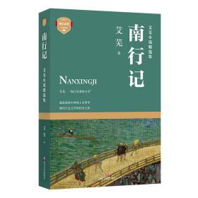 【正版】南行记:艾芜小说精选集 艾芜著