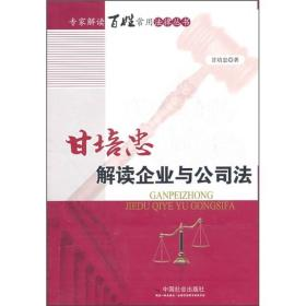 专家解读百姓常用法律丛书:甘培忠解读企业与公司法